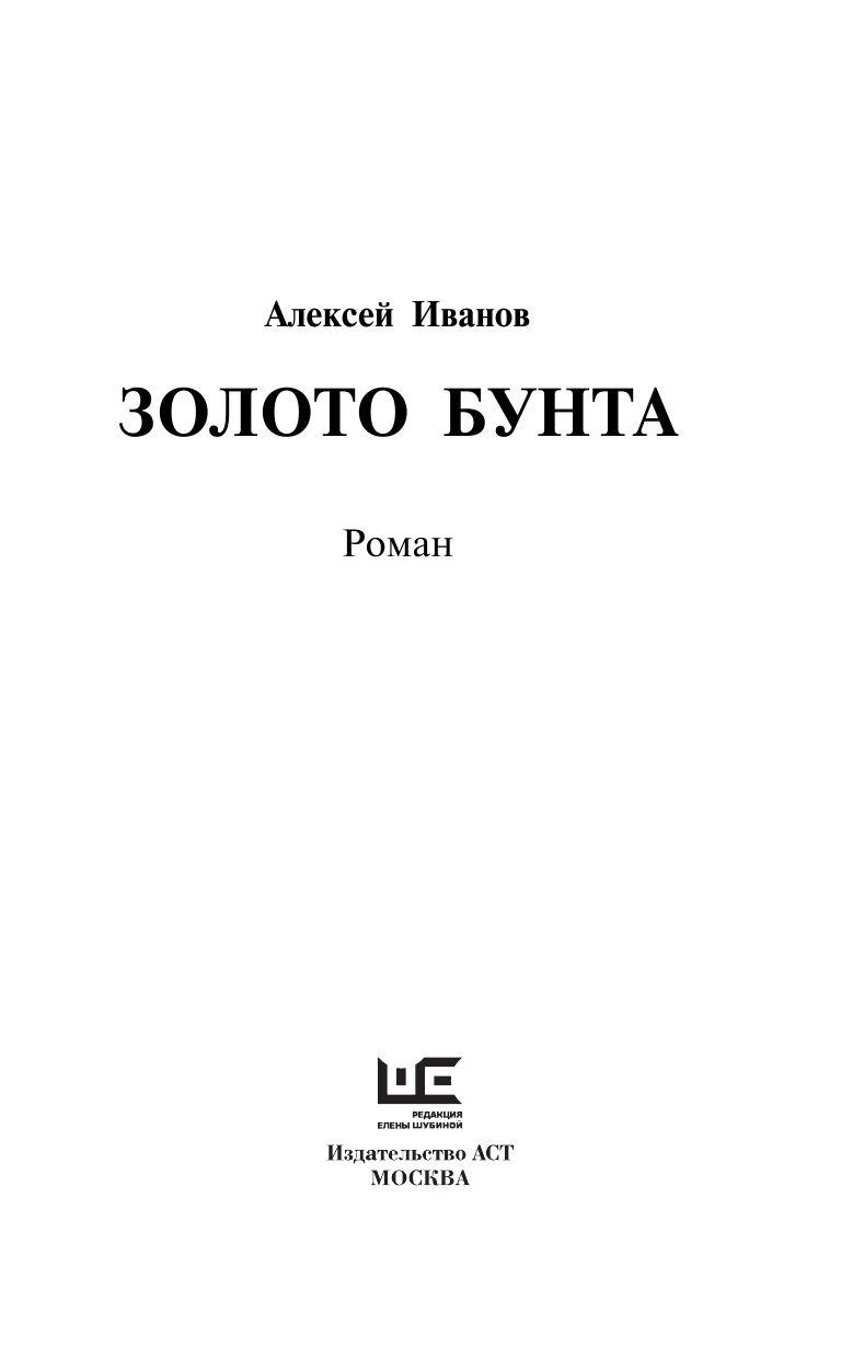 ИВАНОВ АЛЕКСЕЙ ВИКТОРОВИЧ ЗОЛОТО БУНТА СКАЧАТЬ БЕСПЛАТНО