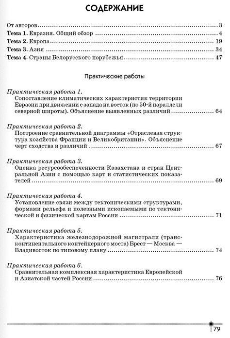 Практическая работа 1 по географии 10 класс витченко