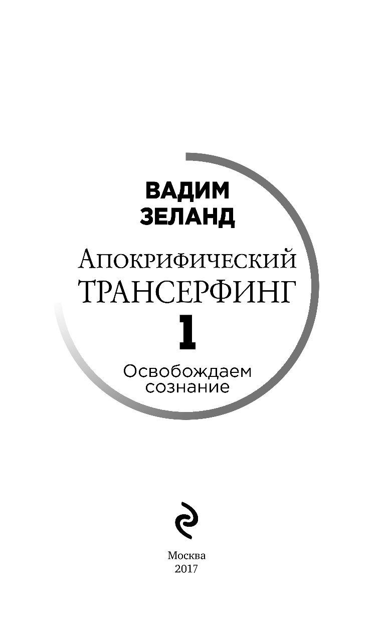 ЗЕЛАНД АПОКРИФИЧЕСКИЙ ТРАНСЕРФИНГ СКАЧАТЬ БЕСПЛАТНО