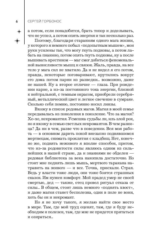 ГОРБОНОС СЕРГЕЙ ВСЕ КНИГИ СКАЧАТЬ БЕСПЛАТНО
