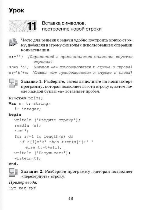Информатика. рабочая тетрадь для 9 класса. овчинникова л.г. решебник