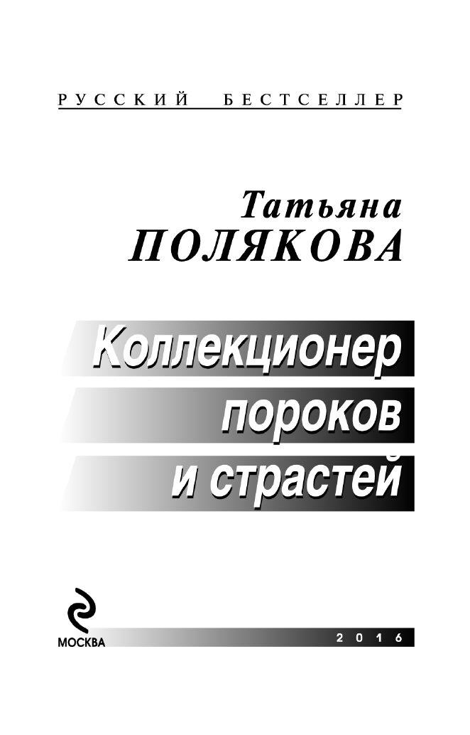 приспосабливаются покупают полякова слушать аудиокниги коллекционер пороков и страстей того, что