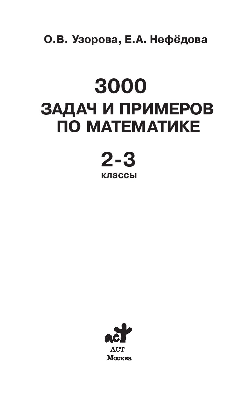 УЗОРОВА НЕФЁДОВА 3000 ЗАДАЧ ПО МАТЕМАТИКЕ 2 КЛАСС СКАЧАТЬ БЕСПЛАТНО