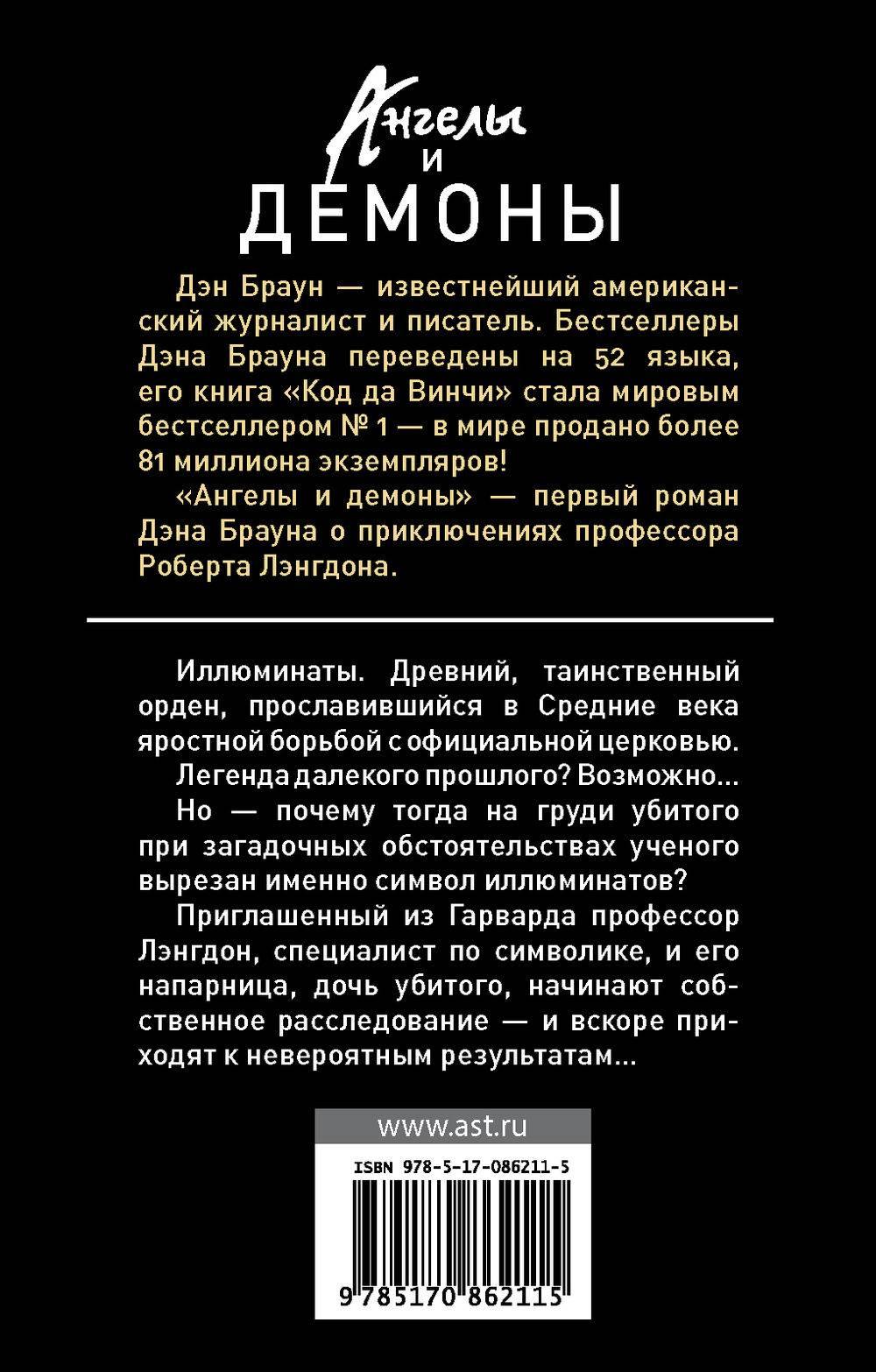 поселка дэн браун книги не переведенные на русский язык убрать наклейку клей