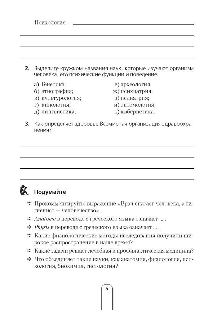 Решебник По Биологии Тетрадь Для Лабораторных Работ 9 Класс Мащенко