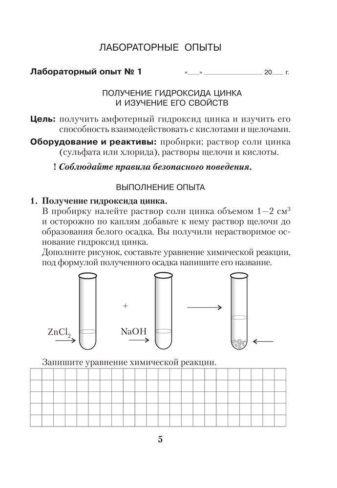 Лабораторные работы по химии 8 класс онлайн форекс две части