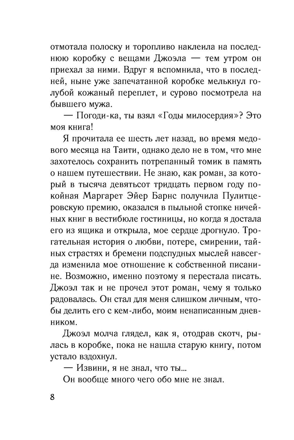 ГОДЫ МИЛОСЕРДИЯ КНИГА МАРГАРЕТ БАРНС СКАЧАТЬ БЕСПЛАТНО