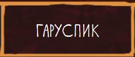 Гаруспик