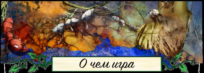 Марш Муравьев. О чем игра