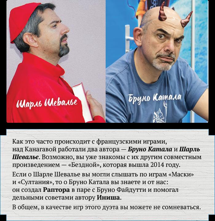 Авторы игры