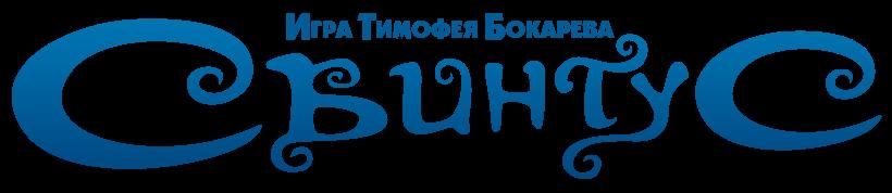 Свинтус Премиум