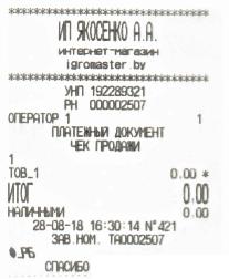 Чек Интернет-магазин igromaster.by