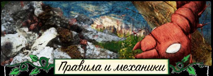 Правила игры Марш Муравьев