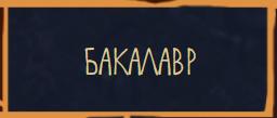 Бакалавр